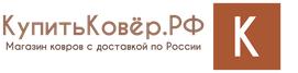 КУПИТЬ КОВЁР.РФ - интернет магазин ковров